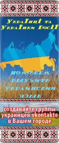 Украинцы и украинки России